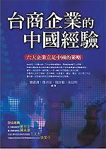 臺商企業的中國經驗:六大企業立足中國策略