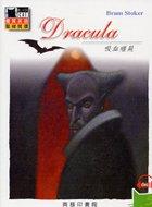 吸血殭屍 =  Dracula /