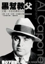 黑幫教父:艾爾.卡彭的傳奇人生