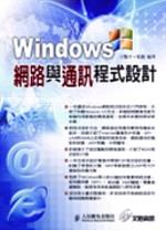 Windows網路與通訊程式設計
