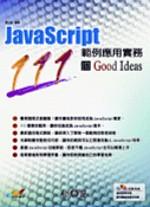 JavaScript範例應用實務111個Good Ideas
