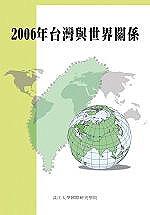 台灣與世界關係.