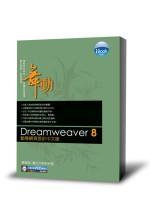 iBook舞動Dreamweaver 8動態網頁設計中文版