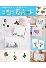 自然風壓花卡片 :  洋溢著季節香氣的浪漫卡片收集 /