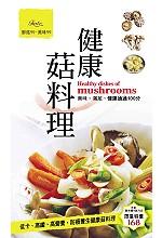 健康菇料理