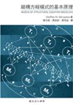結構方程模式的基本原理 /