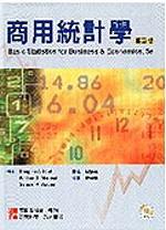 商用統計學(第五版)
