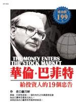 華倫.巴菲特給投資人的19個忠告 /