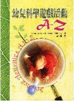 幼兒科學遊戲活動A-Z