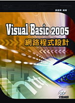 Visual Basic 2005網路程式設計 /