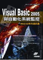 Visual Basic 2005與自動化系統監控 : RS232串列通訊篇