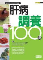 肝病調養100招:讓你輕鬆實行的肝病保養書!