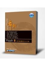 iBook舞動Flash 8酷炫動畫設計中文版