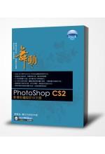 iBook舞動PhotoShop CS2影像彩繪設計中文版