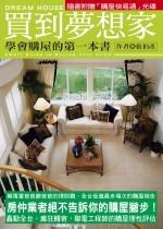 買到夢想家 : 學會購屋的第一本書