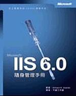 Microsoft IIS 6.0隨身管理手冊