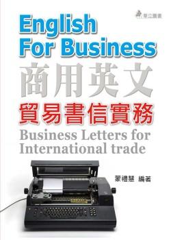 商用英文:貿易書...