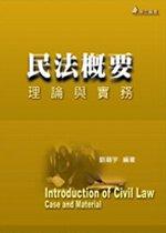 民法概要:理論與實務(增修版)