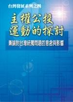 主權公投運動的探討:兼論對台灣統獨問題的意含與影響