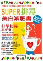 SUPER排毒美白減肥書 /