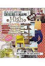 貧窮青年上流品味自high術300 /