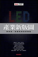 LED產業新版圖:新技術.新應用與投資機會