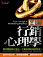 圖解行銷心理學