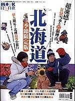 北海道 :  季節限定版 /