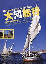 大河旅行 =  Navigating the great river /