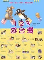 123遊臺灣