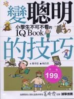 變聰明的技巧 :  小學生不可不看的IQ Book /
