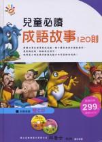 兒童必讀成語故事120則