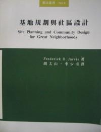 基地規劃與社區設計