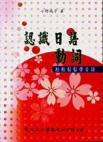 認識日語動詞