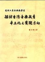 從柯大宜音樂教學法探討台灣音樂教育本土化之實踐方向 /