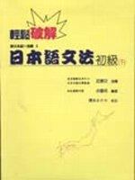 輕鬆破解日本語文法:新日本語の基礎