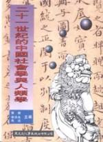 二十一世紀的中國社會學與人類學 /