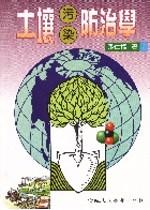 土壤污染防治學 /