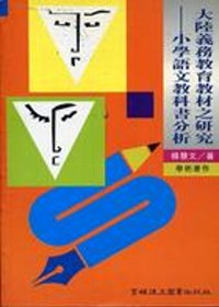 大陸義務教育教材之研究:小學語文教科書分析