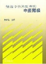 變遷中臺灣社會的中產階級 /