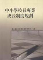 中小學校長專業成長制度規劃 /