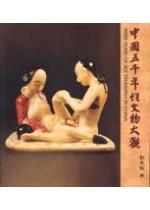 中國五千年性文物大觀