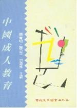 中國成人教育