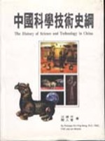 中國科學技術史綱