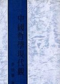中國哲學現代觀