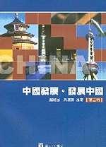中國發展.發展中國