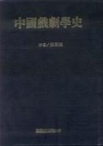 中國戲劇學史