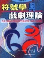 符號學與戲劇理論