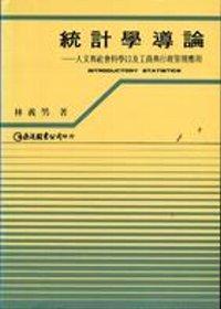 統計學導論 :  人文與社會科學以及工商與行政管理應用 /