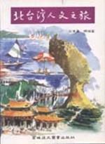 北台灣人文之旅